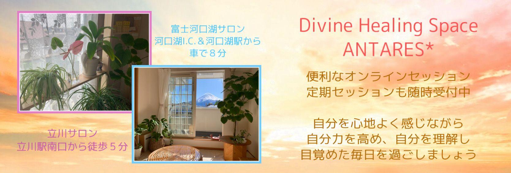 ヒーリングスペース アンタレス ✳︎東京 立川✳︎富士河口湖✳︎